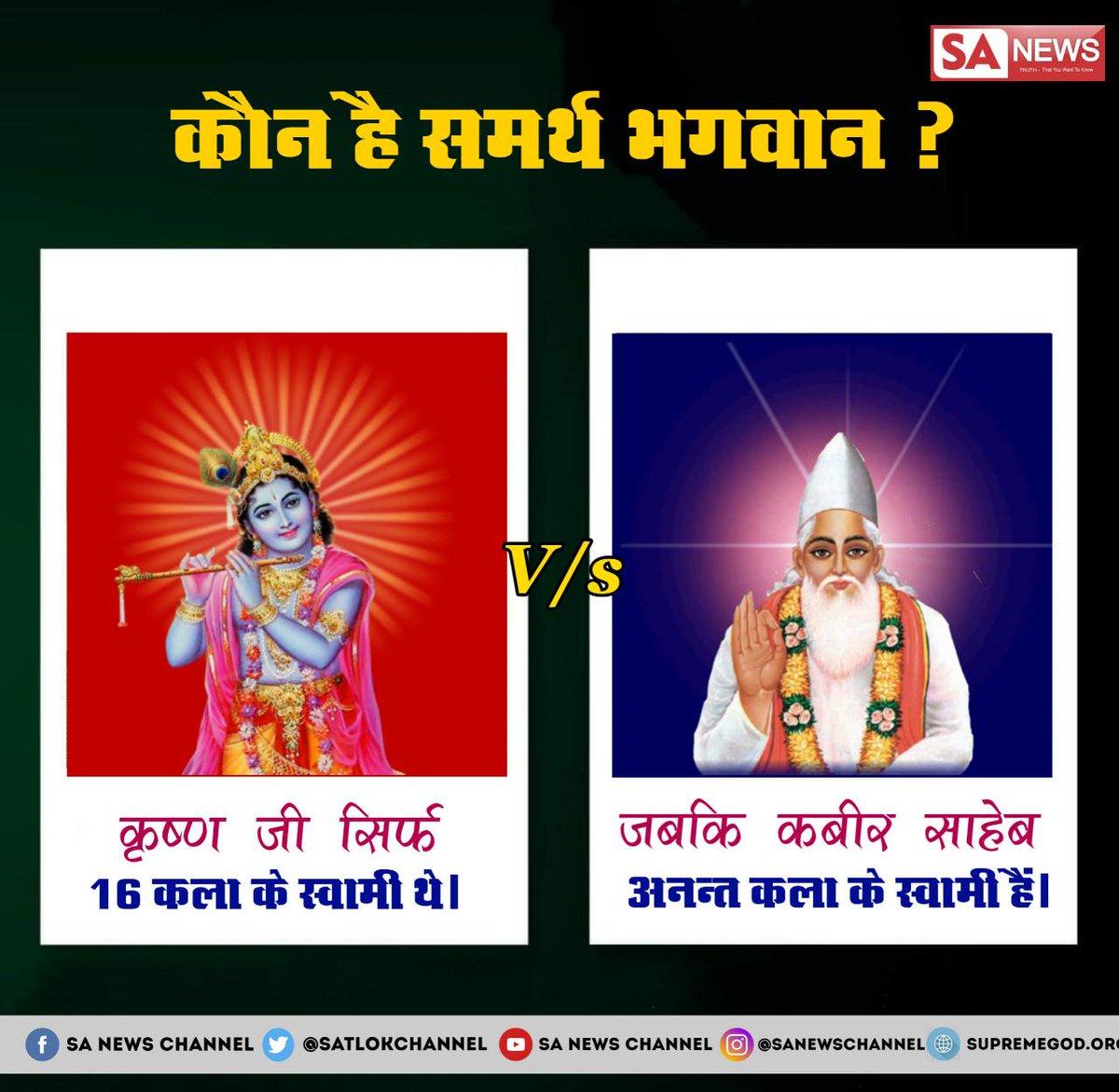 #ThursdayThoughts कौन है वो आदि राम जिसने सतयुग में सृष्टि चलाई?जब न श्रीरामचन्द्र थे न श्रीकृष्ण। किसने बोला गीता का ज्ञान ? किसने बनवाया लंका तक पुल ? कौन है वो सच्चा परमात्मा ? जिसने रची सारी सृष्टि? वेद करें जिसका गुणगान? देखे प्रमाणों के सहित साधना चैनल 7:30 PM