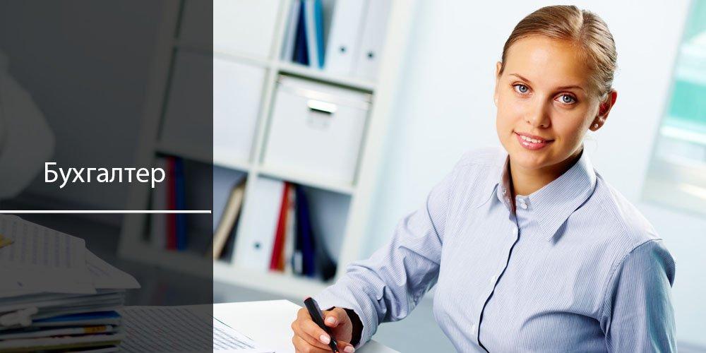 Бухгалтера в вакансии порт работа в симферополе бухгалтер для ип