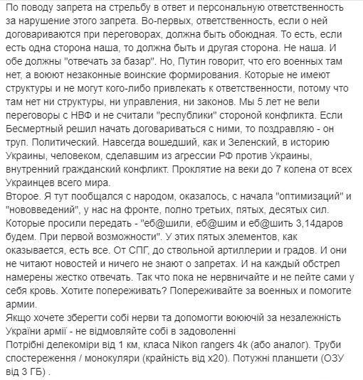 В случае нарушения тишины открывается ответный огонь, - Безсмертный об условиях нового перемирия на Донбассе - Цензор.НЕТ 6573