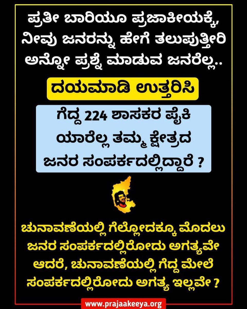 #upp #prajaakeeya