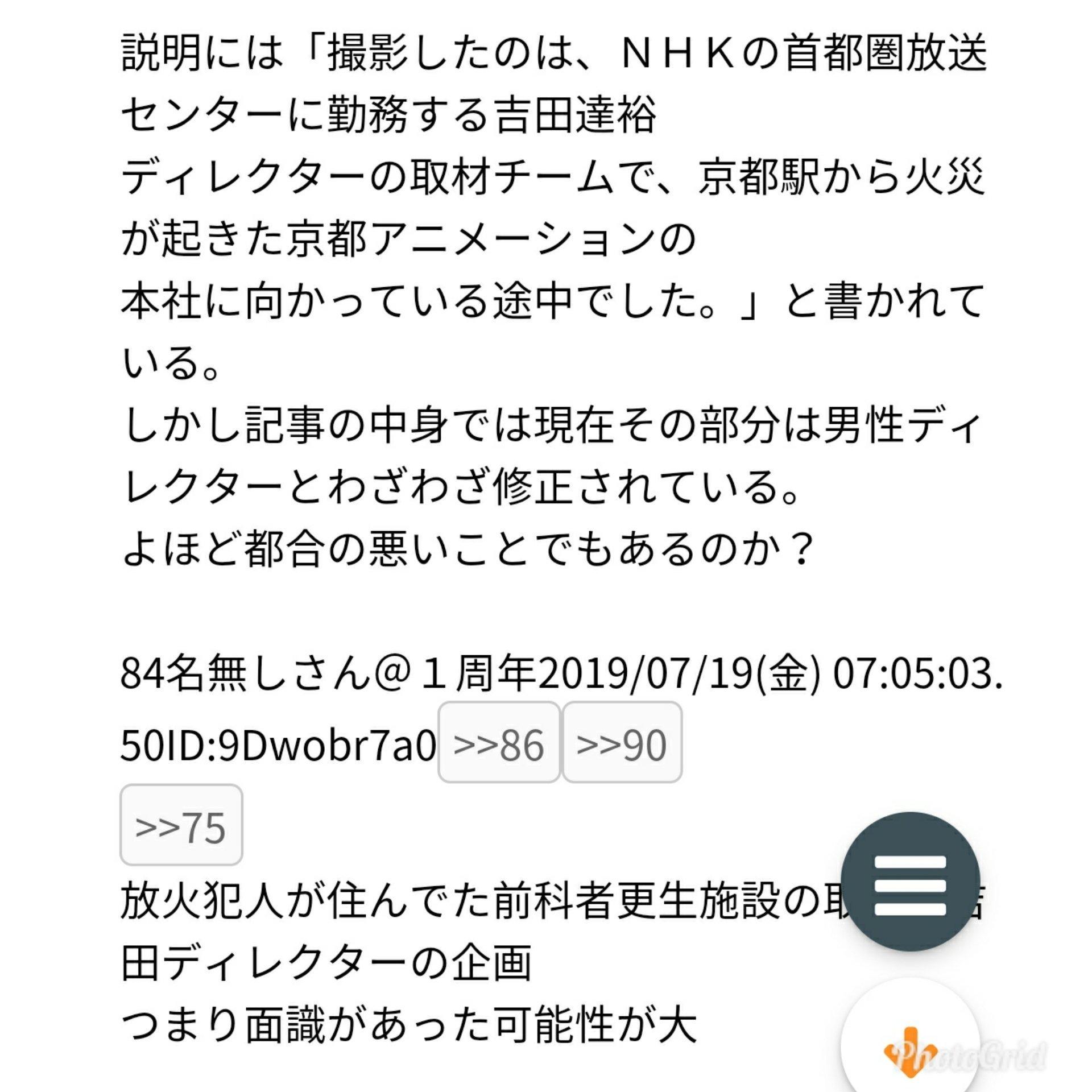 京アニ nhk 黒幕