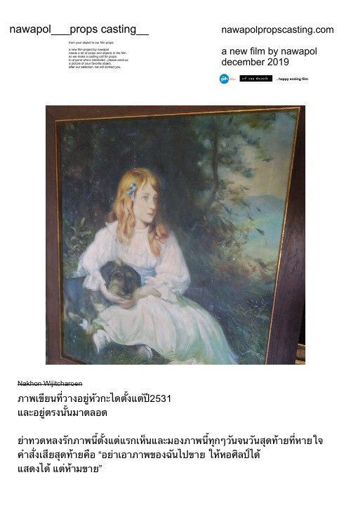 อย่าเอาภาพของฉันไปขาย #happyoldyear #propscasting http://nawapolpropscasting.com