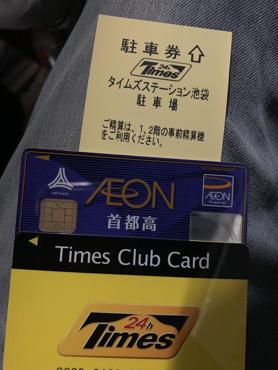 タイムズ クラブ カード