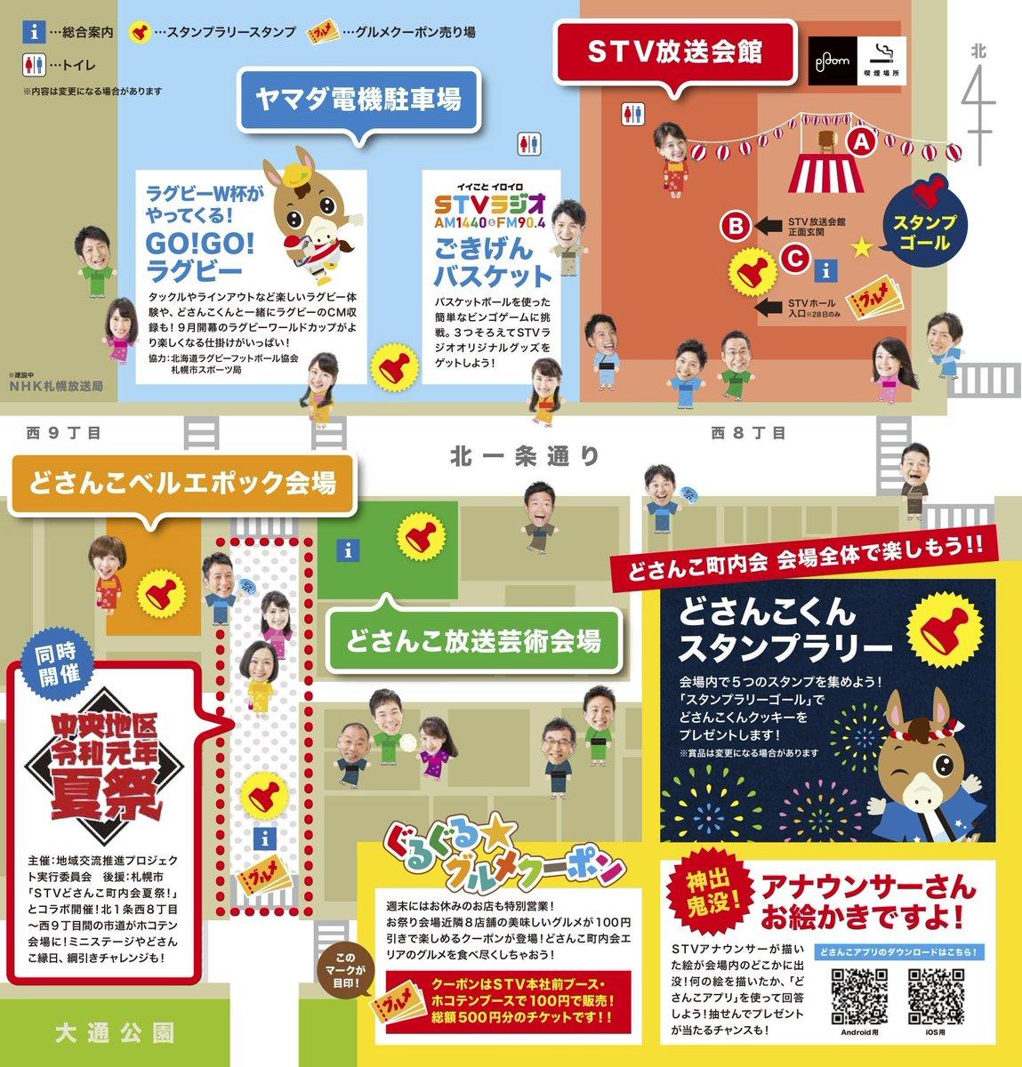 #どさんこ町内会夏祭 会場MAPを公開しました。 当日はSTV放送会館以外にもたくさんの催しがあります。 さらに #中央地区令和元年夏祭 も同時開催! 北1条西8丁目~9丁目の市道が #歩行者天国 になります。 #縁日 などみなさん楽しむことができる会場です。 http://www.stv.jp/event/natsumatsuri/index.html…