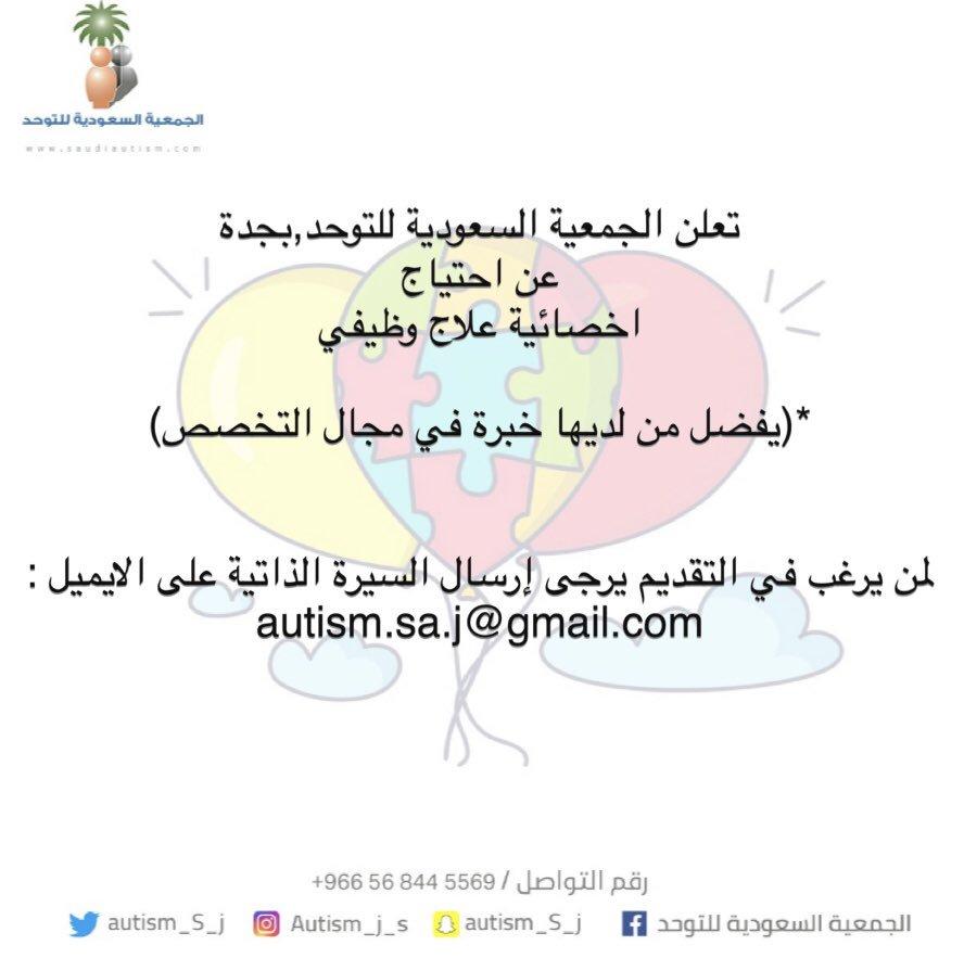 تعلن الجمعية السعودية للتوحد ب #جدة عن وظيفة   أخصائية علاج وظيفي   #وظائف_شاغرة #وظائف_نسائيه #وظائف  @autism_S_j