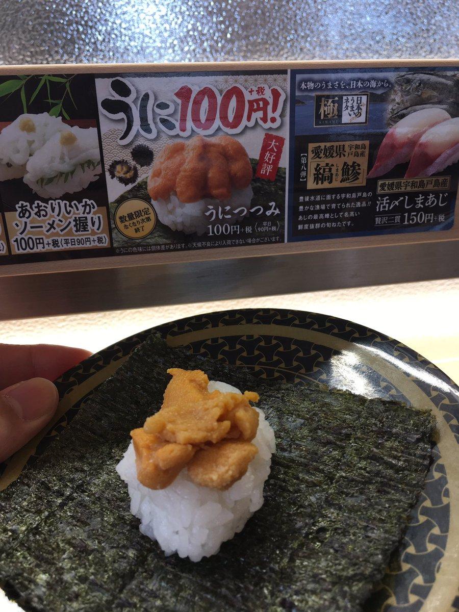 はま寿司 うに祭り いつまで