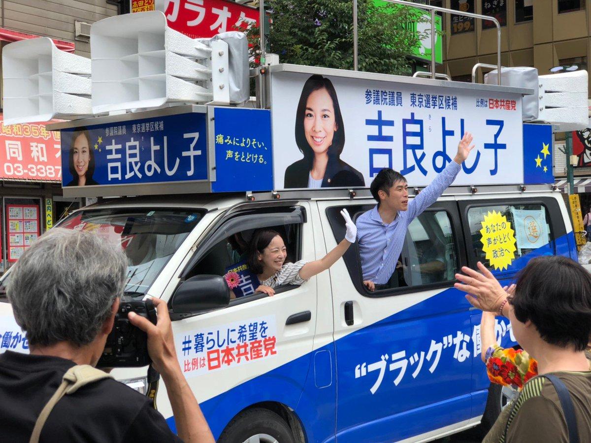 よし子 違反 吉良 選挙