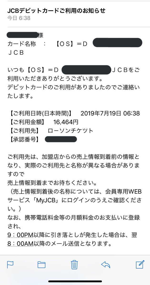 え、おれ大阪公演をこのクレジットカードで申し込んだんやけど、これはもう当選確定ってこと??