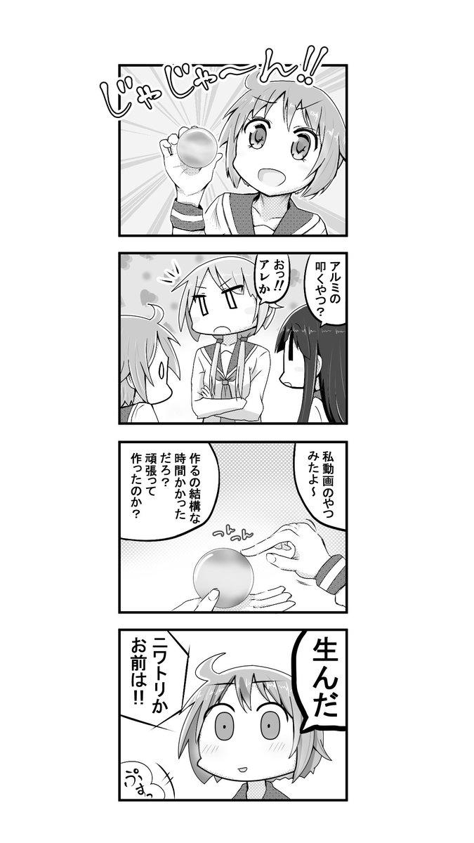 ゆゆ式創作4コマ漫画
