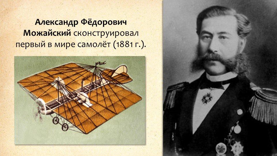 первый самолет в россии был изобретен кем прошлом