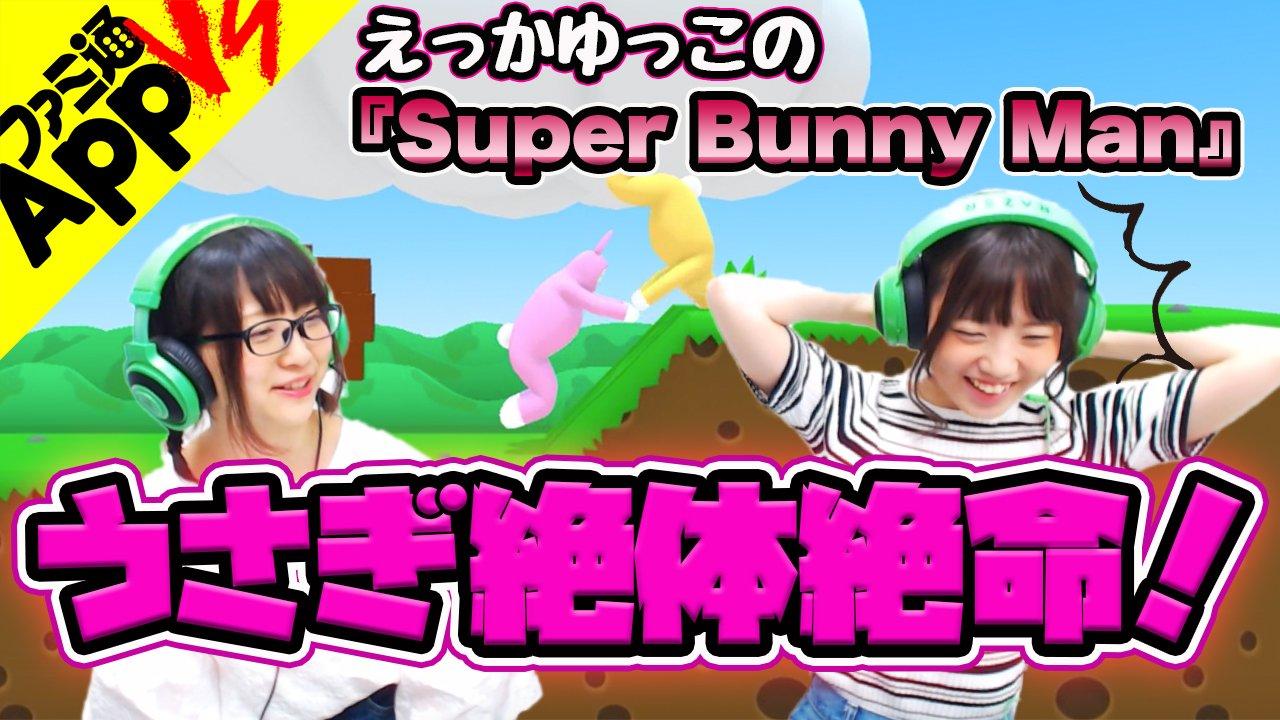 アプリ スーパー バニー マン