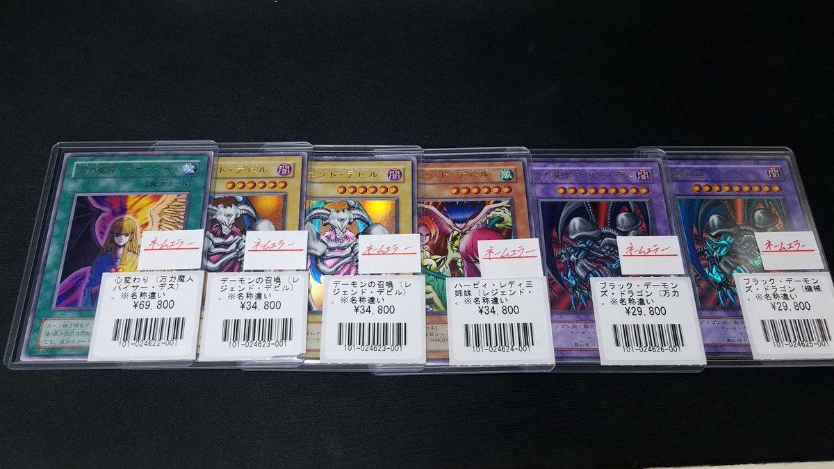 【高額】遊戯王カードのエラーカードとは?価値はある?買取価格・相場・種類を紹介