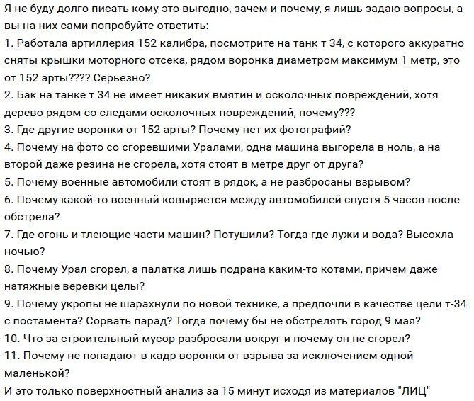 """Террористы """"ЛНР"""" выдают возгорание и детонацию предназначенной для парада техники за обстрел со стороны ВСУ, - штаб - Цензор.НЕТ 8933"""