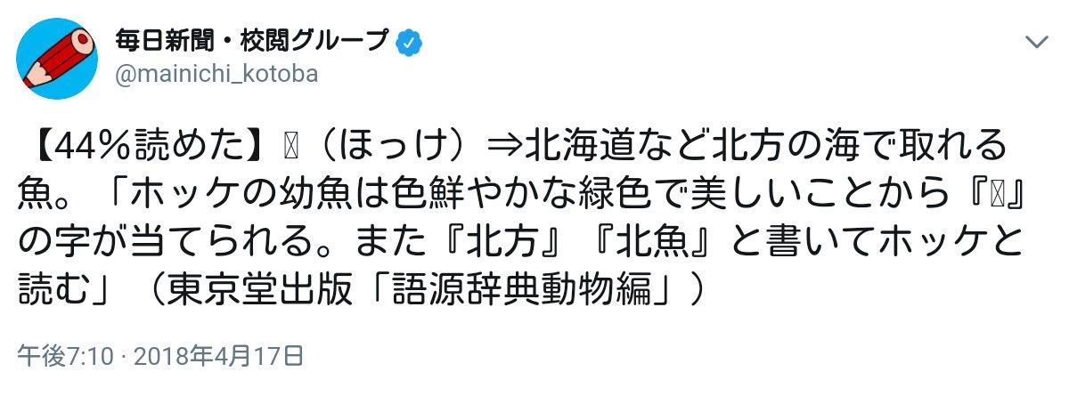 ほっけ 漢字