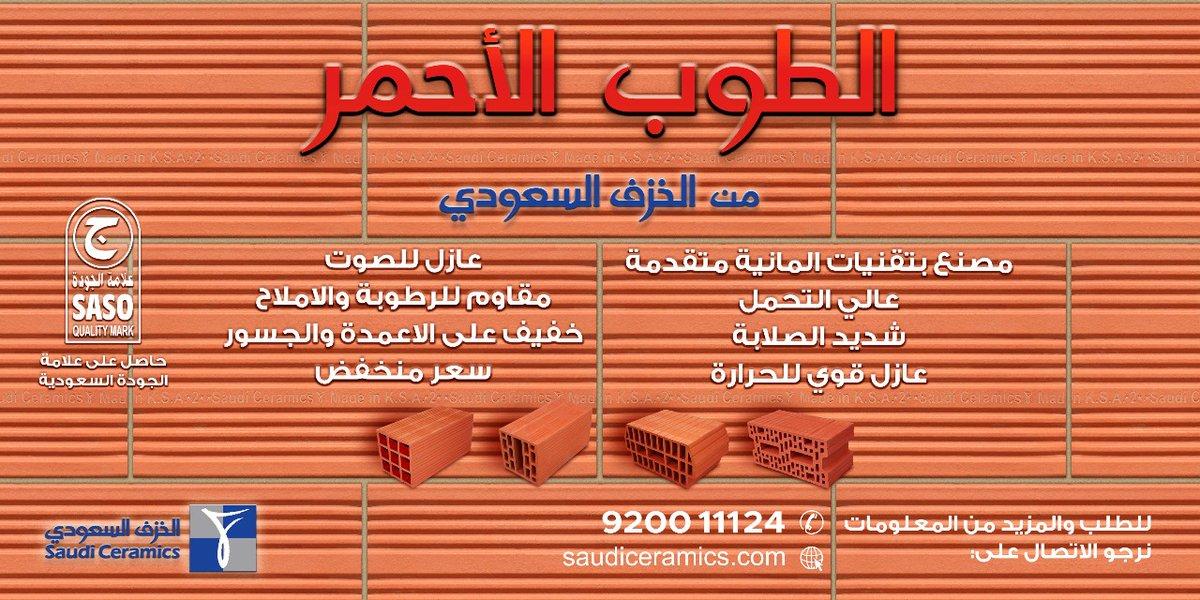 Twitter இல الخزف السعودي الطوب الأحمر من الخزف السعودي عالي التحمل عازل قوي للحرارة وحاصل على علامة الجودة السعودية Https T Co 4cbuafbnlo الرقم الموحد ٩٢٠٠١١١٢٤ Https T Co Kmqs0jxakz