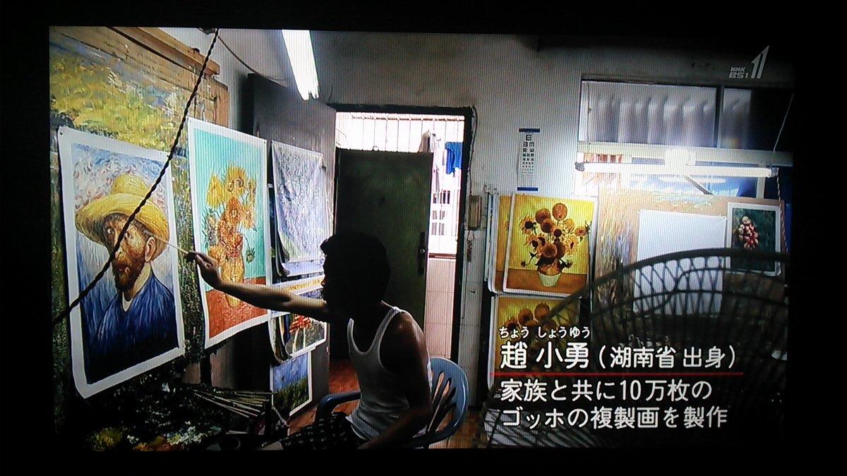 ゴッホの複製画を何十年も書いてる中国の絵師が、産まれて始めて本物のゴッホを見にオランダに行くドキュメンタリー見たんですが、美術館で売ってるはずが土産屋の安売りでショック受けたり、絵と同じ風景見つけて大喜びしたり、自分の想像と本物の絵で色彩が全然違うのに衝撃受けたりするの面白かった