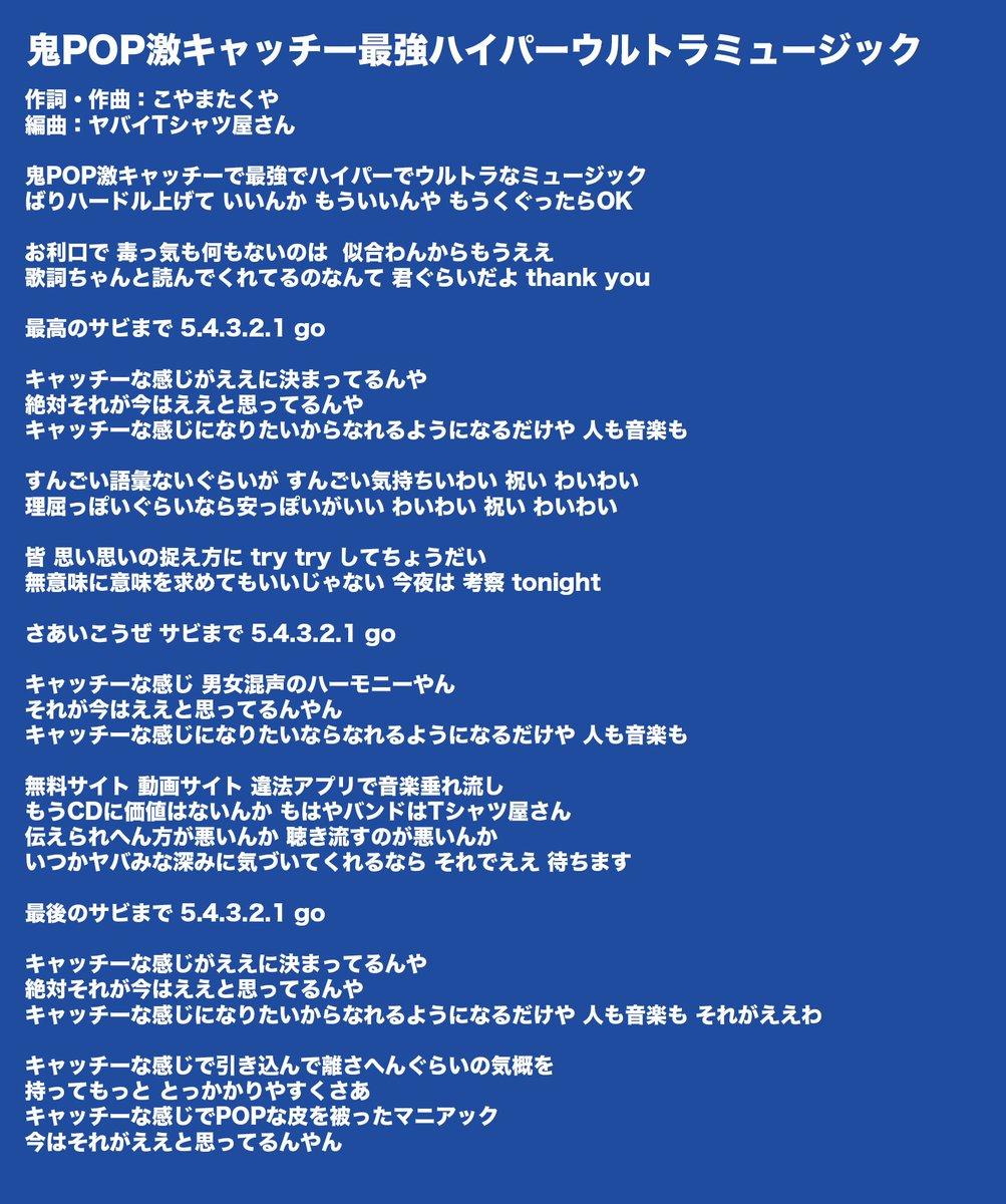 新曲の歌詞です。 https://t.co/CNi9nfukTN https:/...