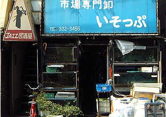 冒頭で鳩羽つぐちゃんがいる金魚屋は、明らかに西荻窪のいそっぷですね。西荻窪駅南口から荻窪駅方面に向かって歩いて、高架下沿いにあります。