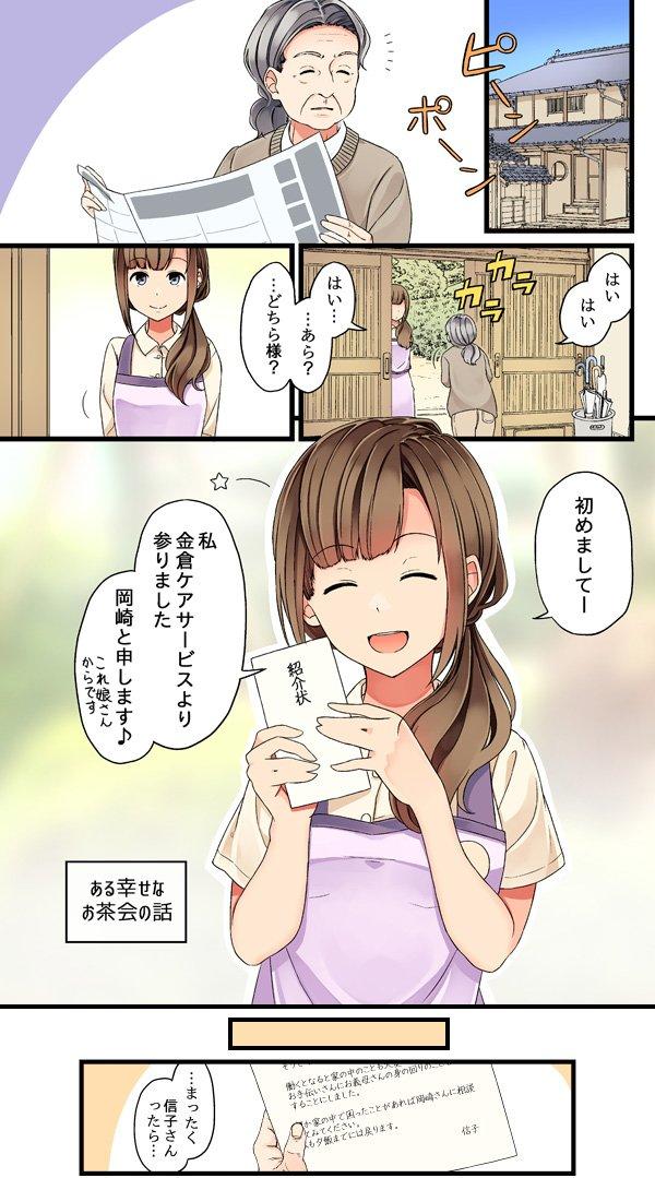 ある幸せなお茶会の話