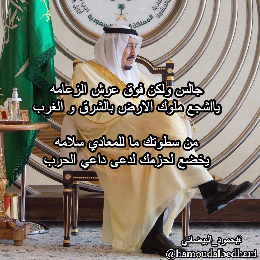 #الملك_سلمان_بن_عبدالعزيز ؛ ؛ جالس ولكن...