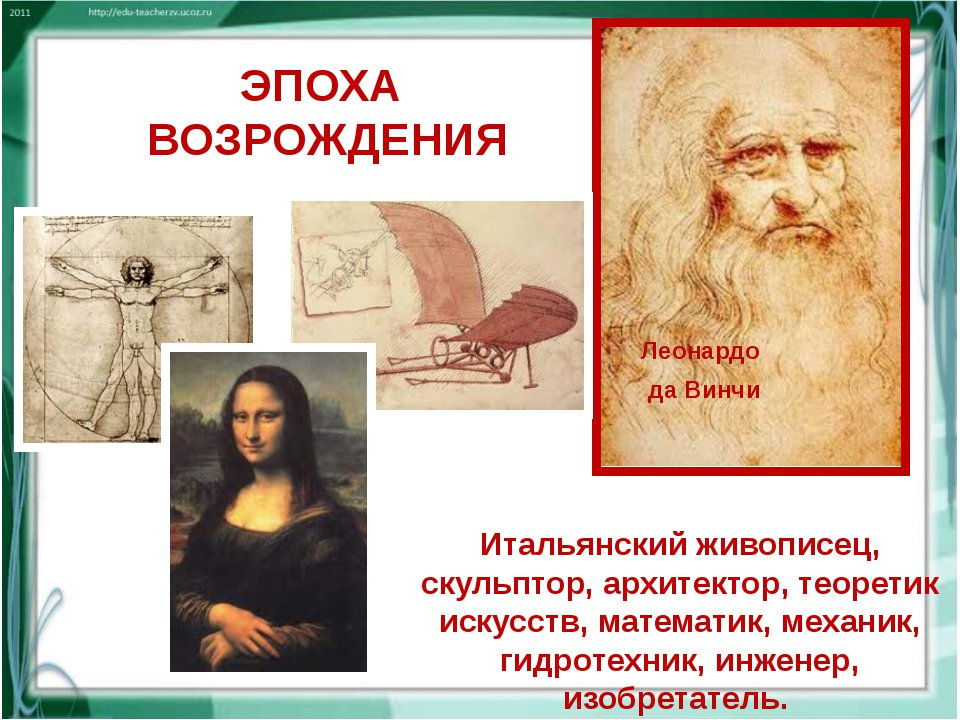 Here are a few lesser known facts about the famous inventor and artist Leonardo da Vinci
