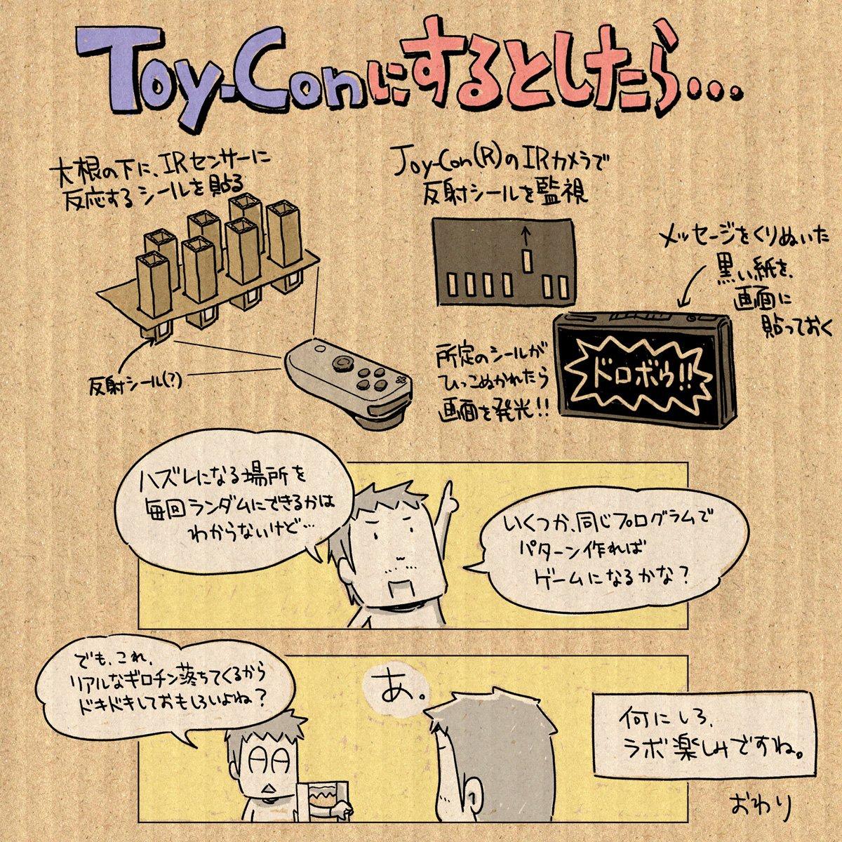 小学生の頃に段ボール工作で作ったゲームを、ニンテンドーラボのToy-Conガレージに移植しようと思うのでまとめてみました。  #一日一絵 #ニンテンドーラボ #Nintendo #NintenoLabo