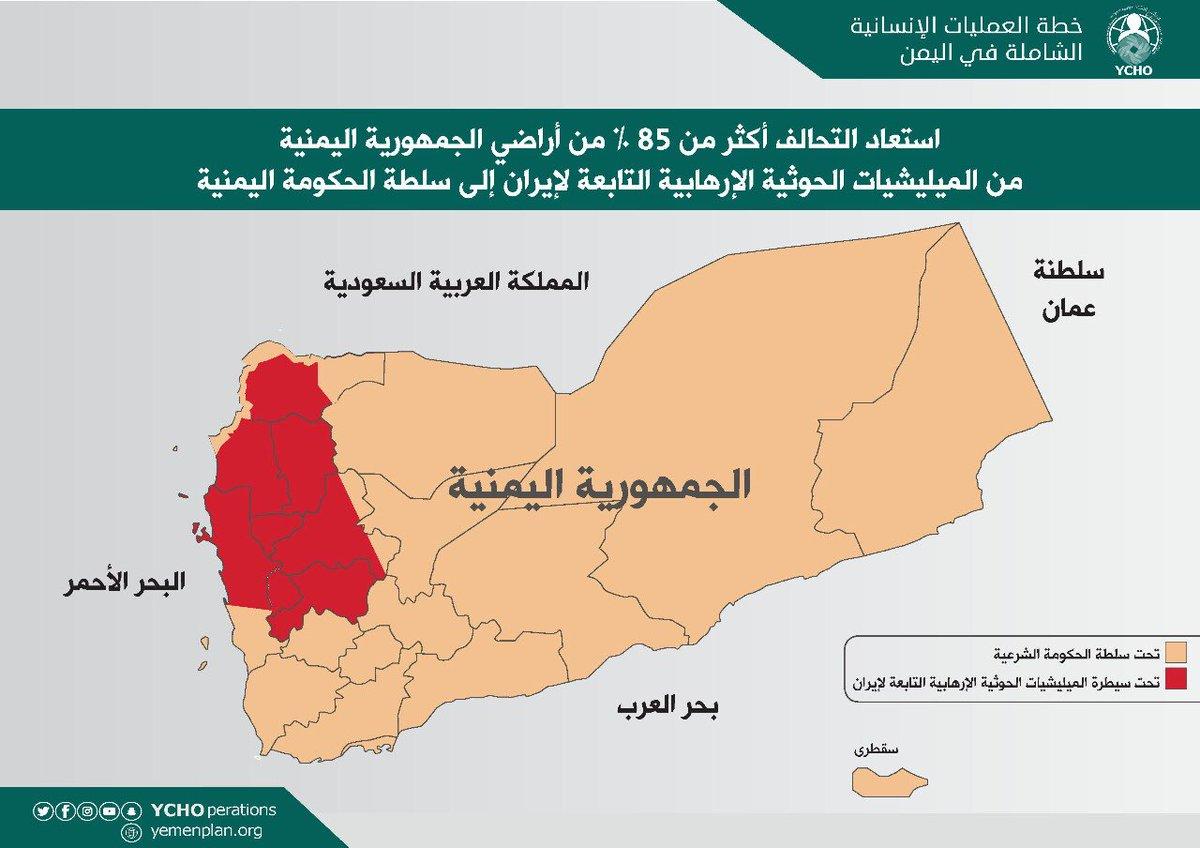 B A D R Alqahtani Pa Twitter أول خريطة رسمية للواقع الميداني اليمني تصدر عن جهة رسمية بالتحالف ويظهر فيها جليا تقلص مساحة سيطرة الحوثيين الخريطة ع رضت في إيجاز قدمه للقادة العرب