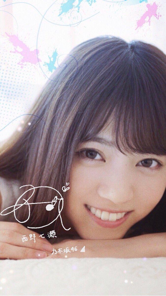 クッキー坂46 乃木坂推し على تويتر 今日から西野七瀬の誕生日までに