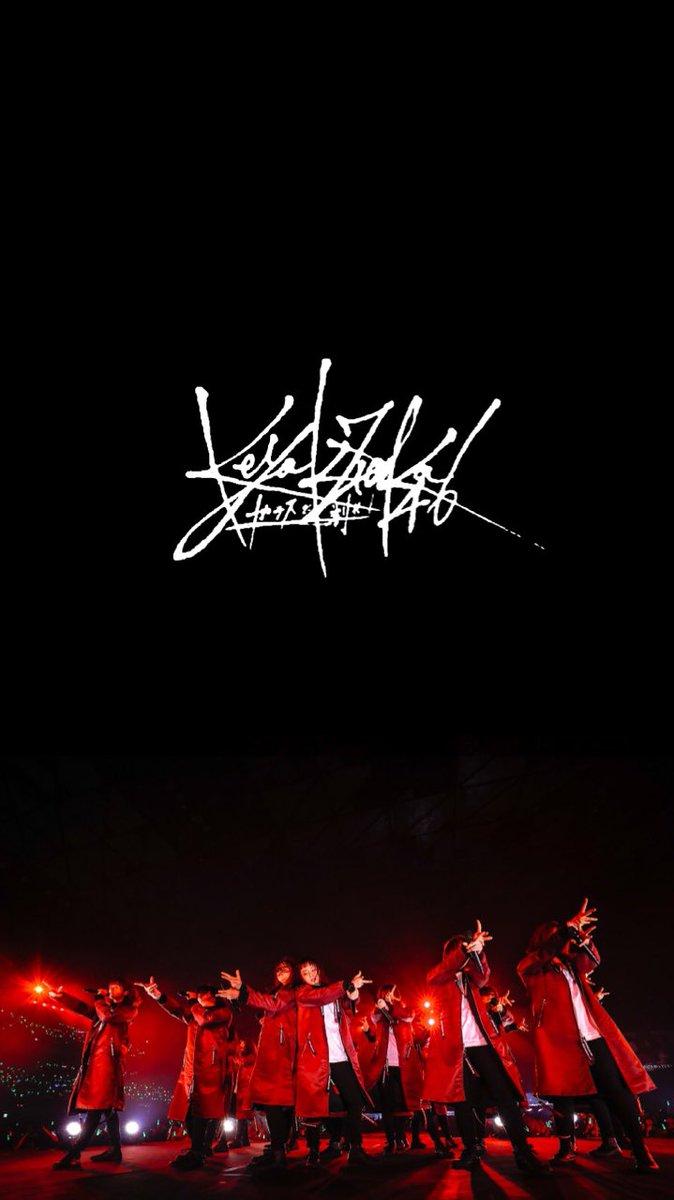 Msk ゆいぽん 櫻坂 No Twitter 壁紙配布 欅坂46 2nd Year Anniversary Live の好きな画像で シンプルでカッコいい壁紙を配布しますね 1枚目 ゆいちゃんずセンター 2枚目 りさがトップ 保存の際はフォローrtお願いします 欅坂46