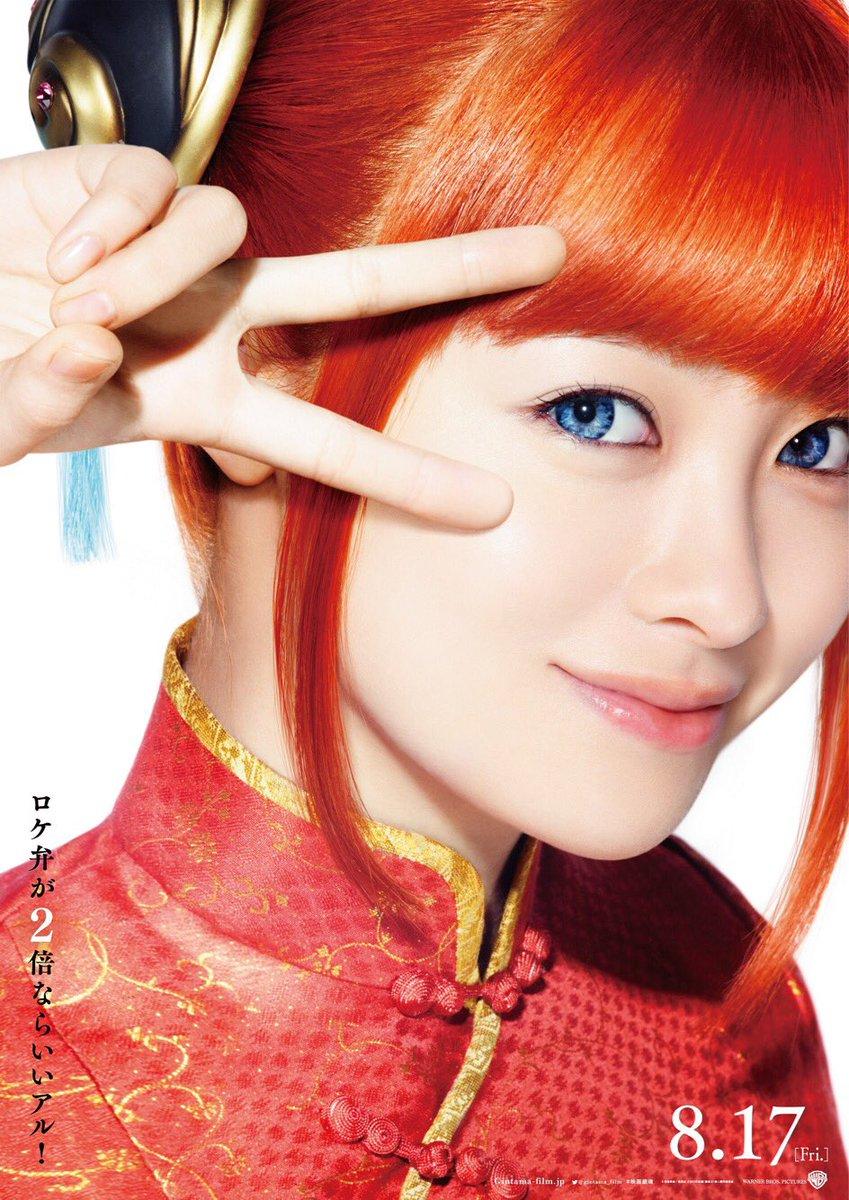 青い瞳と白い肌な神楽役の橋本環奈