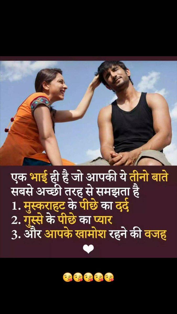 Behn Bhi India