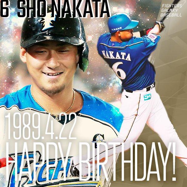 今日は中田翔選手の誕生日!おめでとうございます! #lovefighters #...