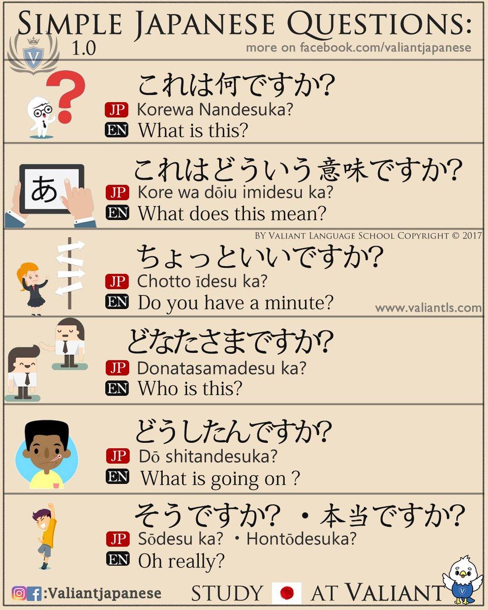 valiant school on twitter simple japanese phrases japon japanese