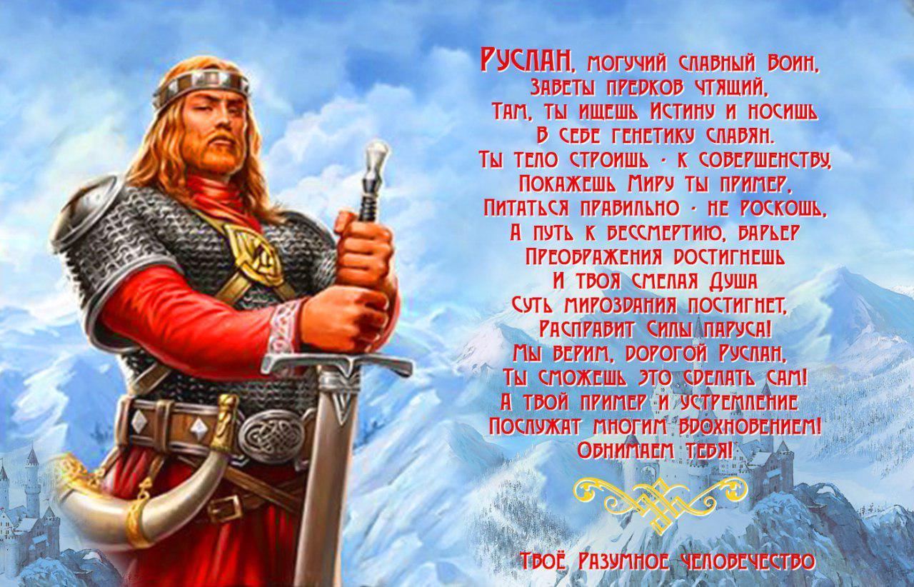 Поздравление от богатырей на юбилей мужчине