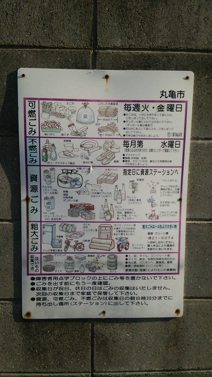 市 カレンダー 丸亀 ゴミ