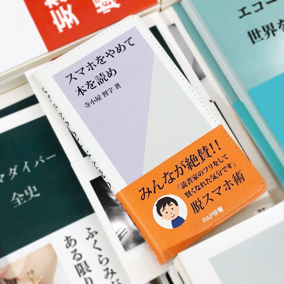 お気に入りの新作ができたので見て欲しいです! 読書家を装って意識高そうなフリをしながらスマホをいじれるケースです。  ekodworkstore.com/items/5acea7a5…