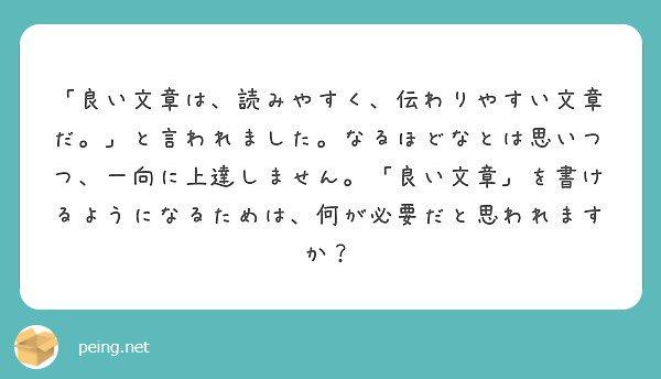 「正しい訓練」一択です。 『日本語の作文技術』朝日文庫刊・本多勝一著を読んで、あとはひたすら書いて直しましょう。   #peing #質問箱
