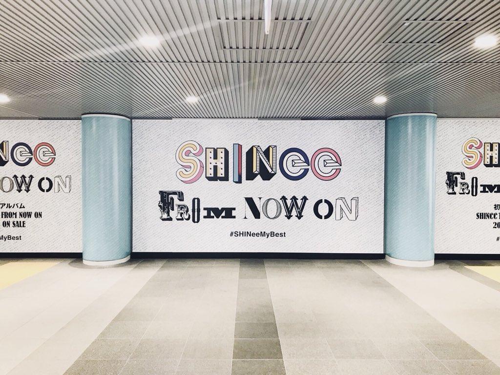 """""""SHINeeの魅力を伝える""""「#SHINeeMyBEST」投稿メッセージで制作された広告が本日4/16(月)から渋谷駅や表参道駅、大阪市内の各駅でもスタートしました!ぜひチェックしてみてください! #SHINee #FromNowOn"""