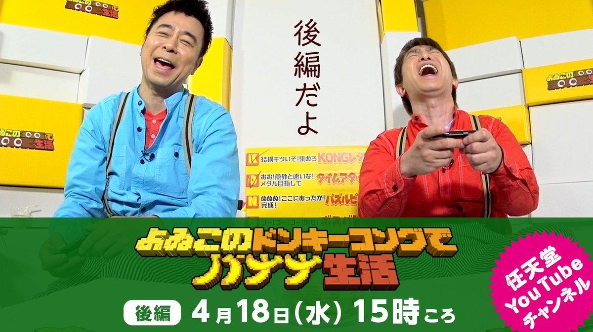 管理人 「よゐこのドンキーコングでバナナ生活」の後編を、 4月18日(水)15時ころに任天堂YouTube公式チャンネルにて公開します(^ ^) ミッション達成なるか…!?よろしければご覧くださいm(_ _)m