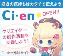 Ci-enについてのいろいろな話【+自プラン宣伝】