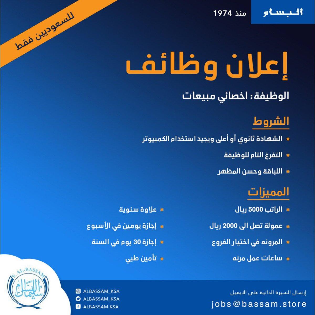 75ccd2192 البسّام on Twitter: