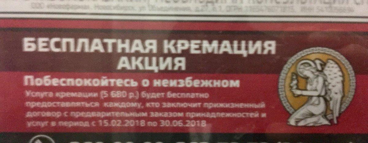 Реклама в лифте призывает позаботиться о неизбежном
