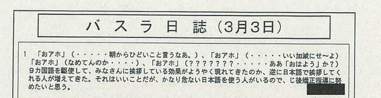 2006年3月3日のバスラ日誌、面白すぎません?