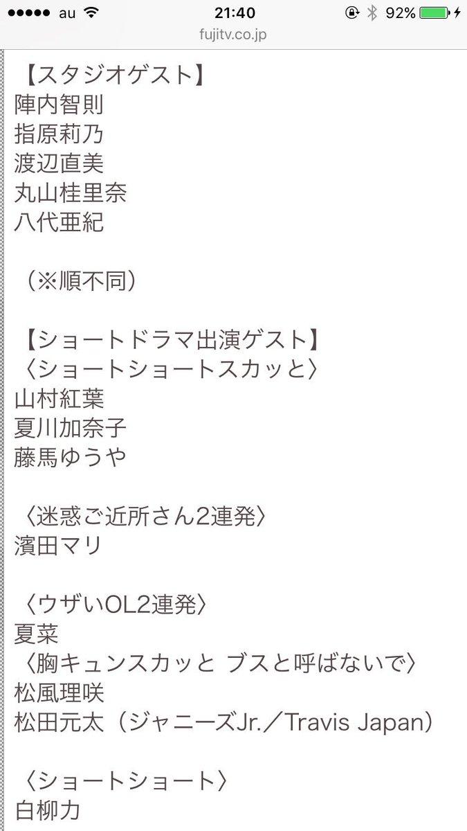 来週のスカッとジャパンの出演者に元太くんの名前が( ;  ; )( ;  ; )夢????