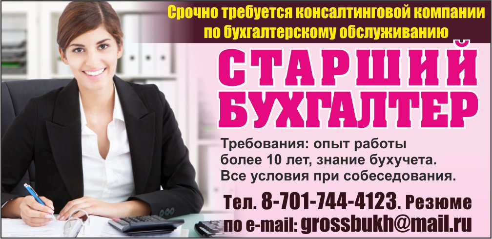 Вакансии старшего бухгалтера в москве фирма по оказанию услуг бухгалтерских