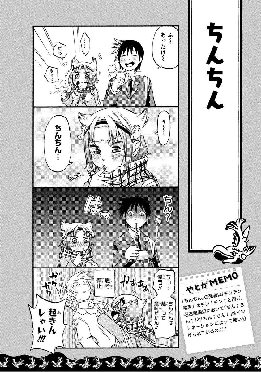 名古屋4大謎擬音方言