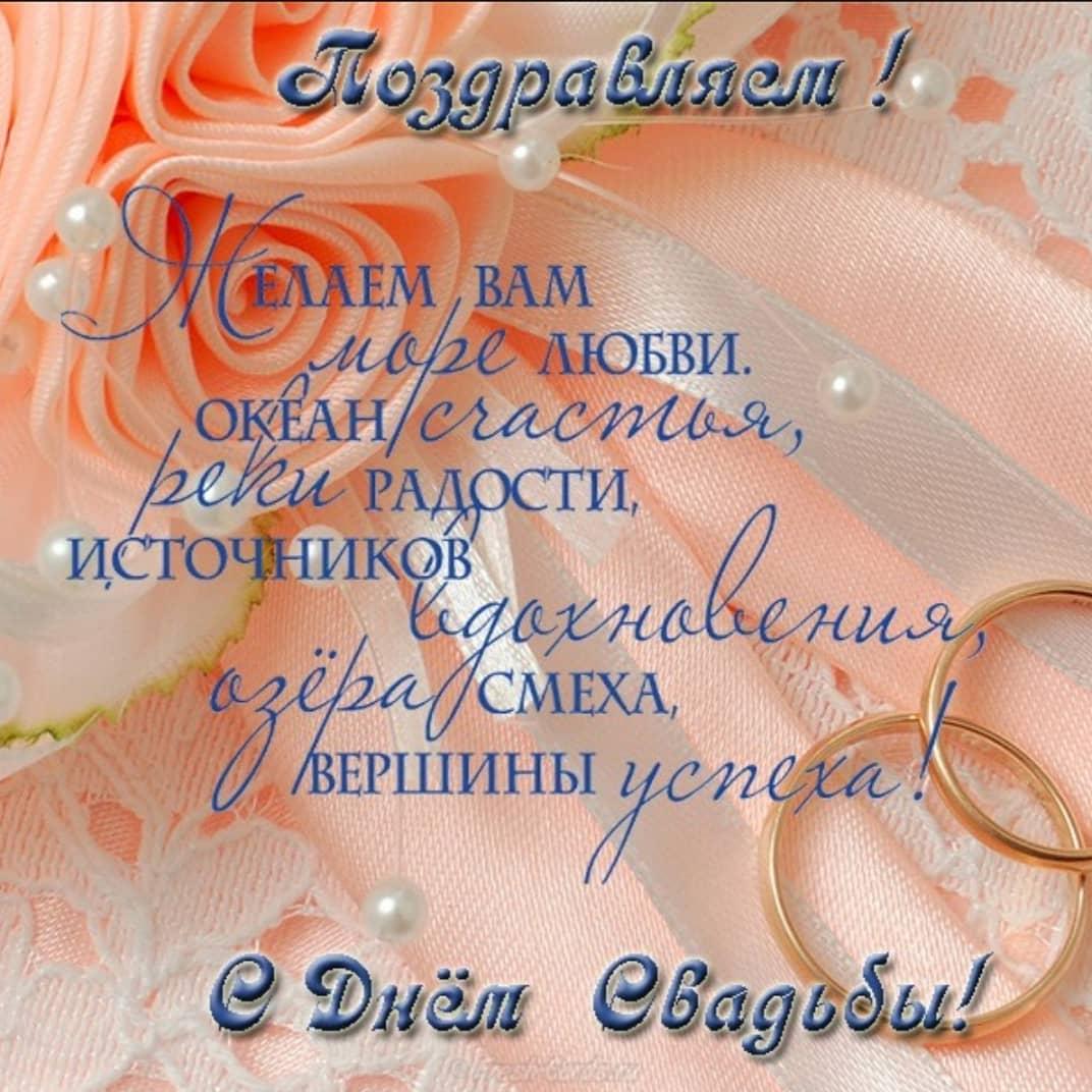 Поздравления с днем свадьбы лене