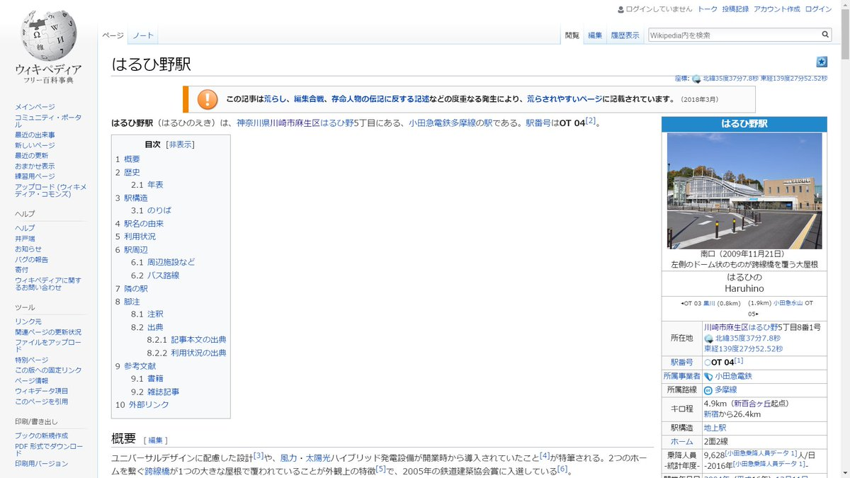 Images of Wikipedia‐ノート:存...