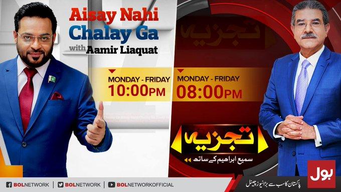 #AisayNahiChalayGa Photo