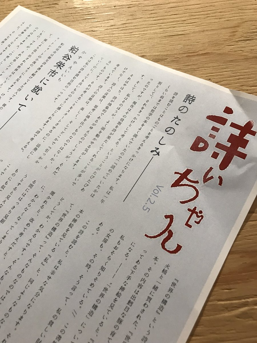 only free paper on twitter 詩ぃちゃん vol 2 5 プリントアウトしま